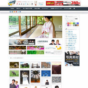 PAKUTASO(ぱくたそ)-WEB制作デザイン向けの無料写真素材/商用可能