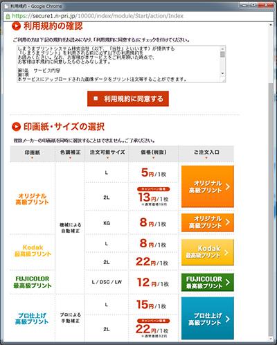 shimauma_pri_01