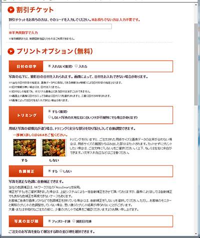 shimauma_pri_06