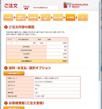 shimauma_pri_08